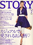 STORY (ストーリー) 2008年 07月号 [雑誌]