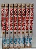 マリア様がみてる 全8巻完結(マーガレットコミックス) [マーケットプレイス コミックセット]