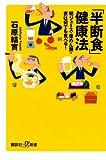 「半断食」健康法 朝ジュース・昼めん類・夜は何でも食べる! (講談社+α新書)