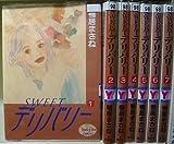SWEETデリバリー 全7巻完結 (ヤングユーコミックス) [マーケットプレイスセット]