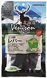 北海道ベニスン (Venison) エゾ鹿レバー 50g