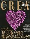CREA (クレア) 2013年 09月号 [雑誌]