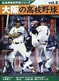 大阪の高校野球 (B・B MOOK 949)
