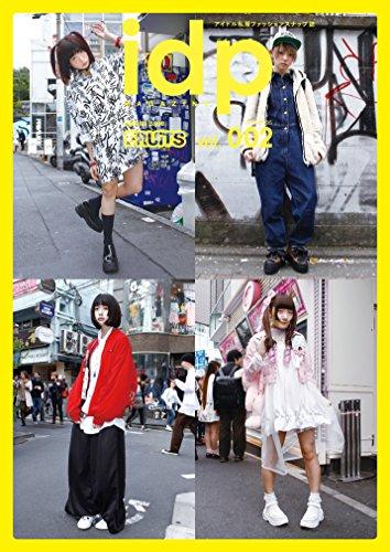 idp magazine 2016年Vol.2 大きい表紙画像