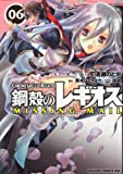 鋼殻のレギオス MISSING MAIL 6 (ドラゴンコミックスエイジ き 1-1-6)