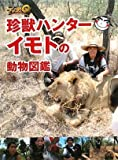 世界の果てまでイッテQ!珍獣ハンターイモトの動物図鑑 (日テレbooks)の画像
