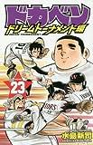 ドカベン ドリームトーナメント編 23 (少年チャンピオン・コミックス)
