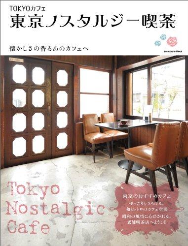 TOKYOカフェ 東京ノスタルジー喫茶 (エンターブレインムック)