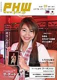 「PHW」2011年9月号(Vol.62) 「日本で唯一のフィリピン情報月刊誌」