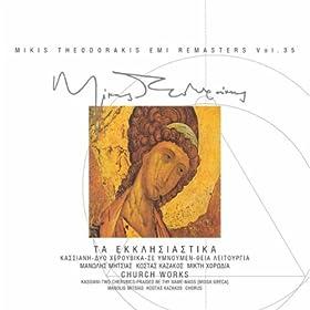 Ta Ekklisiastika/Kassiani (5 Vizadini Imni)-Thia Litourgia (Missa Greca)