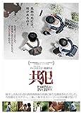【早期購入特典あり】共犯(オリジナルA5クリアファイル付き) [DVD]