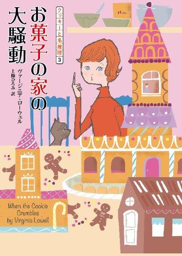 お菓子の家の大騒動 (コージーブックス ロ 1-3)