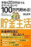 手取り20万円台でもガマンしないで100万円貯める! 貯金生活