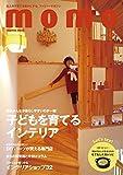 「子どもを育てるインテリア」 momo vol.9