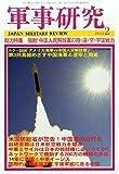 軍事研究 2015年 02月号 [雑誌]
