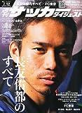 サッカーダイジェスト 2011年 7/12号 [雑誌]