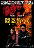 隠忍術・弐 [DVD]