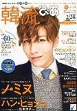 韓流ぴあ 2013年 2/28号 [雑誌]
