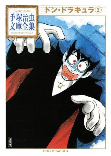 ドン・ドラキュラ(2) (手塚治虫文庫全集 BT 129)