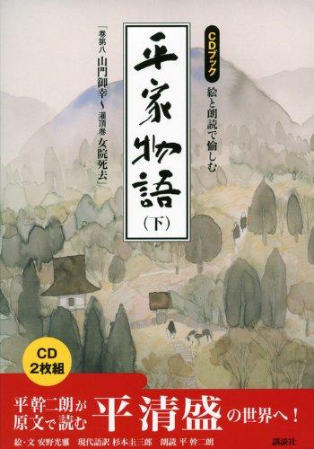 CDブック 絵と朗読で愉しむ平家物語(下) (CD BOOK)