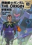 機動戦士ガンダム THE ORIGIN(5)<機動戦士ガンダム THE ORIGIN> (角川コミックス・エース)