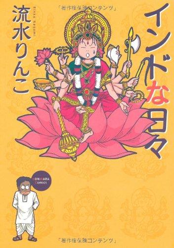 インドな日々 (HONWARA Comics)