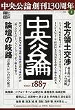 中央公論 2017年 01 月号 [雑誌]