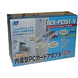 ラトックシステム Systems PCIバス 内蔵型PCカードアダプタ REX-PCI51-V