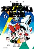 新装版 超戦士 ガンダム野郎(6): KC DX