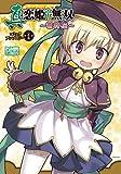 真・恋姫†無双 ~萌将伝~ コミックアンソロジー 第二十五巻 (IDコミックス DNAメディアコミックス)