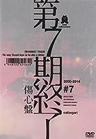 第7期終了(傷心盤)[DVD]