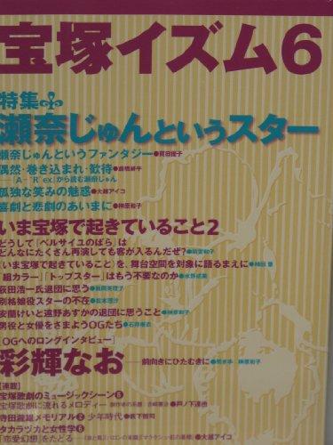 宝塚イズム 6