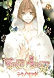 草の冠星の冠 5 (バーズコミックス ルチルコレクション)