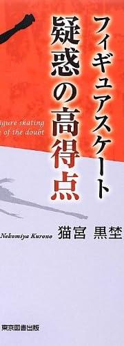 フィギュアスケート 疑惑の高得点