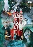 御茶漬海苔の惨劇館[DVD]