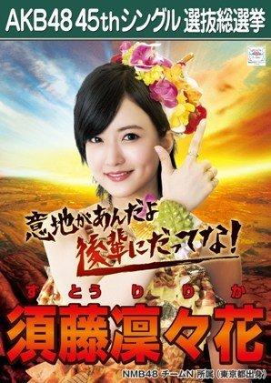 【須藤凛々花】 公式生写真 AKB48 翼はいらない 劇場盤特典
