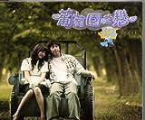 ぶどう畑のあの男 韓国ドラマOST (CD+DVD)(台湾盤)