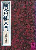 阿含経入門 (1981年)