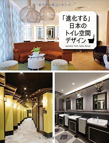 「進化する」日本のトイレ空間デザイン