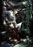 鳥籠学級 1 (Gファンタジーコミックス)