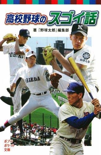 (809-2)高校野球のスゴイ話 (ポプラポケット文庫)