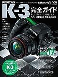PENTAX K-3 完全ガイド (インプレスムック DCM MOOK)