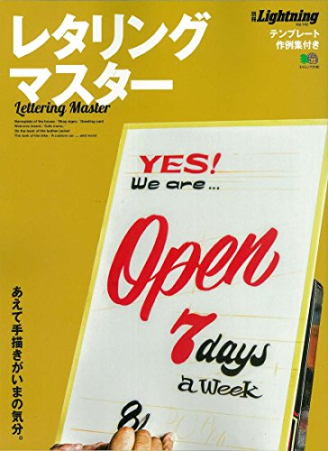 別冊Lightning Vol.142 レタリングマスター