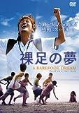 裸足の夢[DVD]