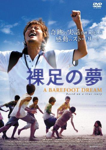 裸足の夢 [DVD]