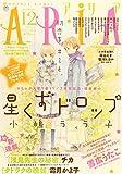 ARIA (アリア) 2014年 12月号 [雑誌]