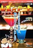 BARレモン・ハート 15色のカクテル (アクションコミックス(COINSアクションオリジナル))
