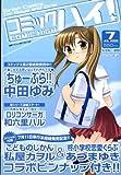 コミックハイ ! 2008年 7/21号 [雑誌]