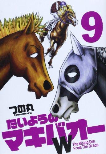 たいようのマキバオーW 9 (プレイボーイコミックス)