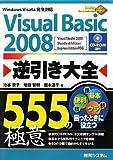 VisualBasic2008逆引き大全555の極意